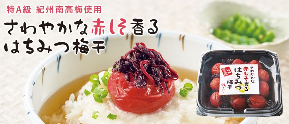 さわやかな赤しそ香るはちみつ梅干 250g