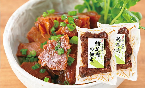 鮪尾肉の佃煮 2個