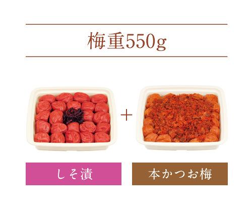 【梅重】しそ漬 550g+本かつお梅 550g
