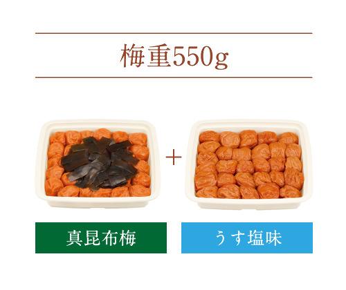 【梅重】真昆布梅 550g+うす塩味 550g
