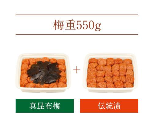 【梅重】真昆布梅 550g+伝統漬 550g