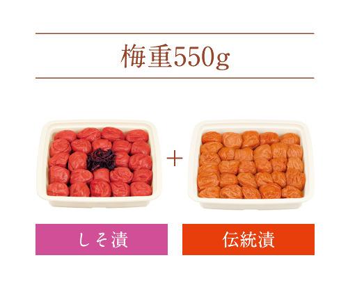【梅重】しそ漬 550g+伝統漬 550g