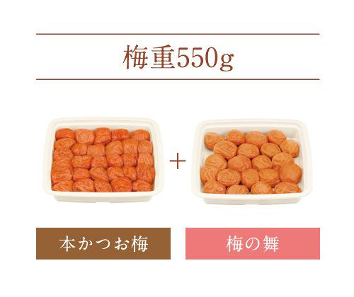 【梅重】本かつお梅 550g+梅の舞 400g