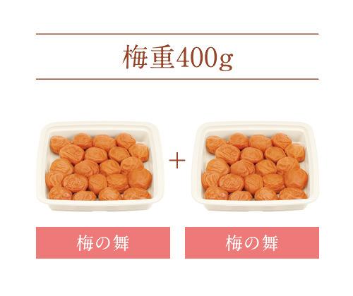 【梅重】梅の舞 400g×2
