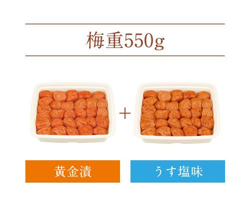 【梅重】 黄金漬 550g+うす塩味 550g