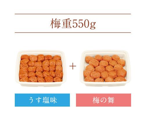 【梅重】うす塩味 550g+梅の舞 400g