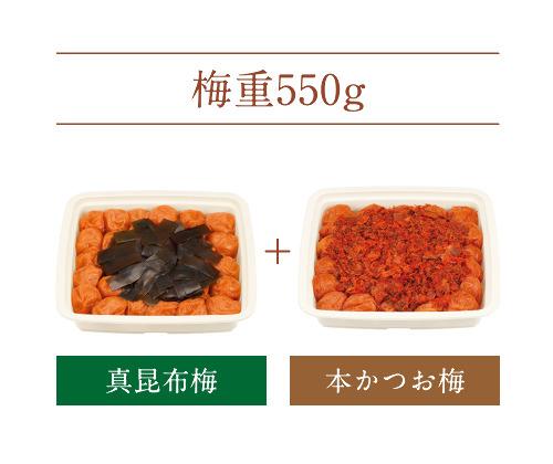 【梅重】真昆布梅+本かつお梅 各550g
