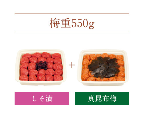 【梅重】しそ漬 550g+真昆布梅 550g