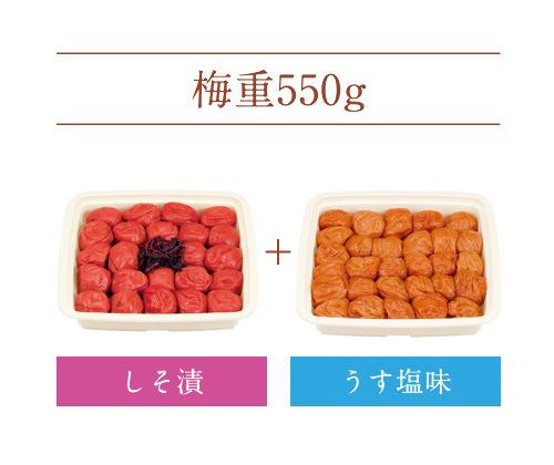 【梅重】しそ漬 550g+うす塩 550g