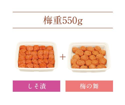 【梅重】しそ漬 550g+梅の舞 400g