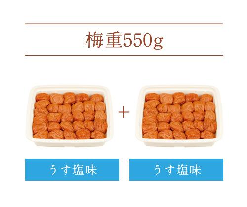 【梅重】うす塩味 550g×2