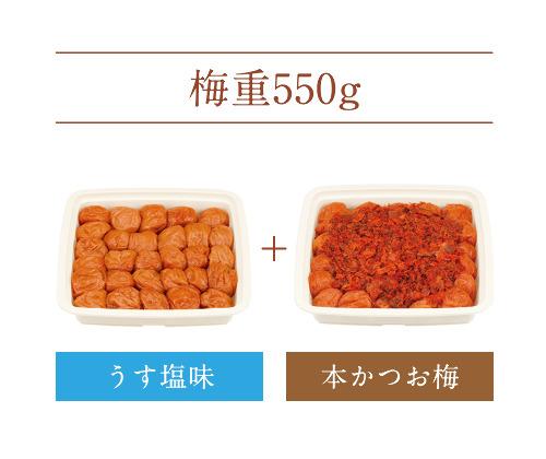 【梅重】うす塩味 550g+本かつお梅 550g
