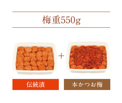 【梅重】伝統漬 550g+本かつお梅 550g