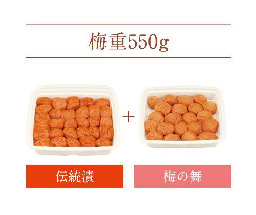 【梅重】伝統漬 550g+梅の舞 400g