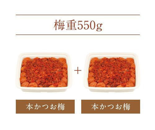 【梅重】本かつお梅 550g×2