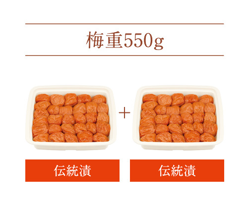 【梅重】伝統漬 550g×2