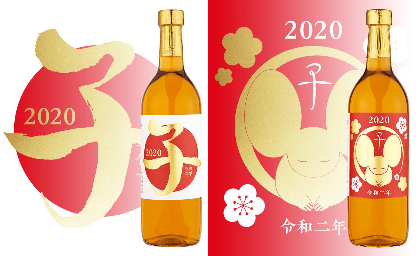 梅酒 紀州絵巻2020年ラベル
