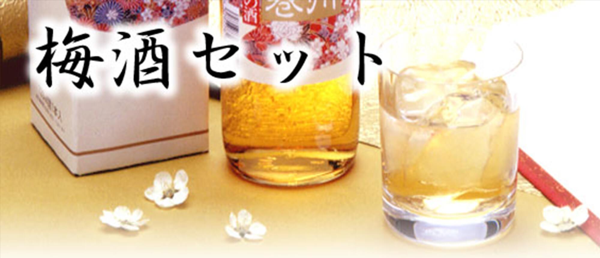 紀州絵巻と梅干3種のセット