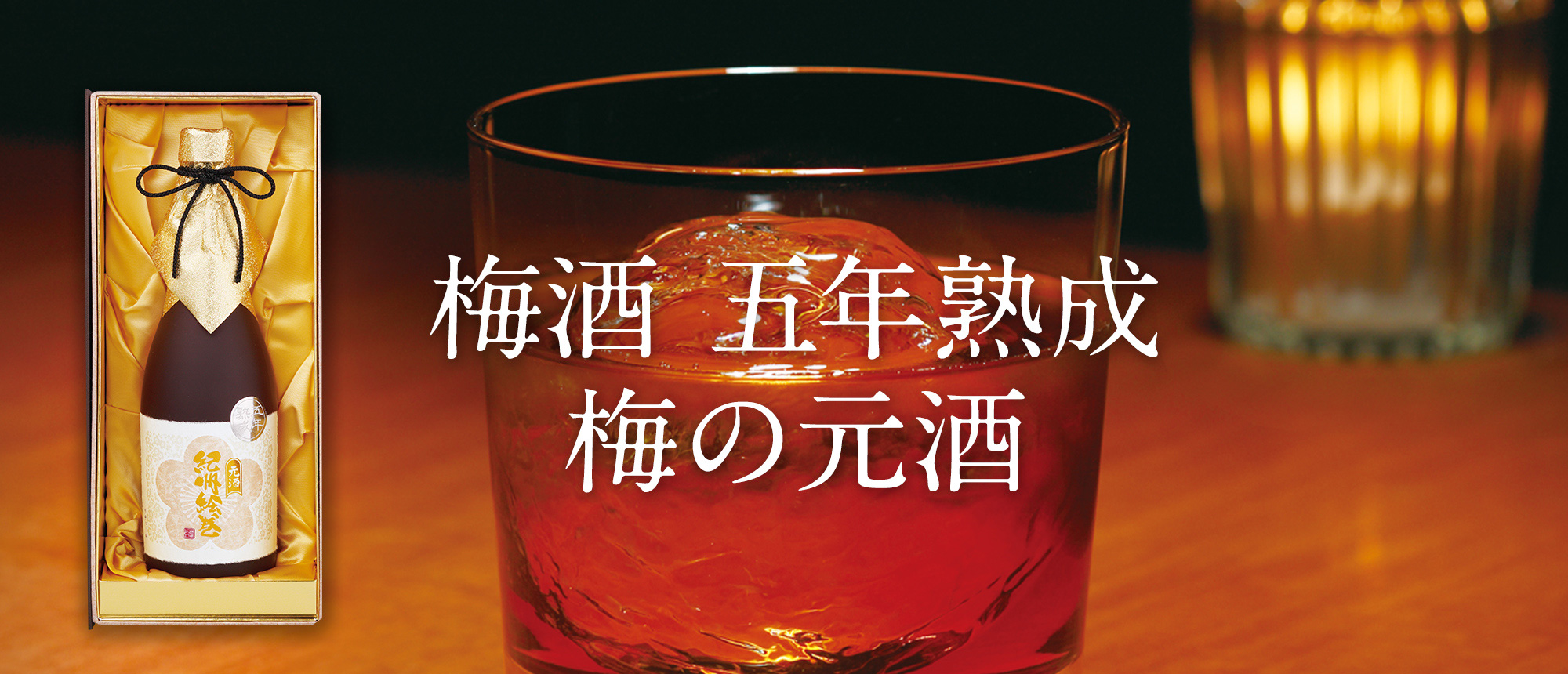 梅酒 五年熟成 梅の元酒