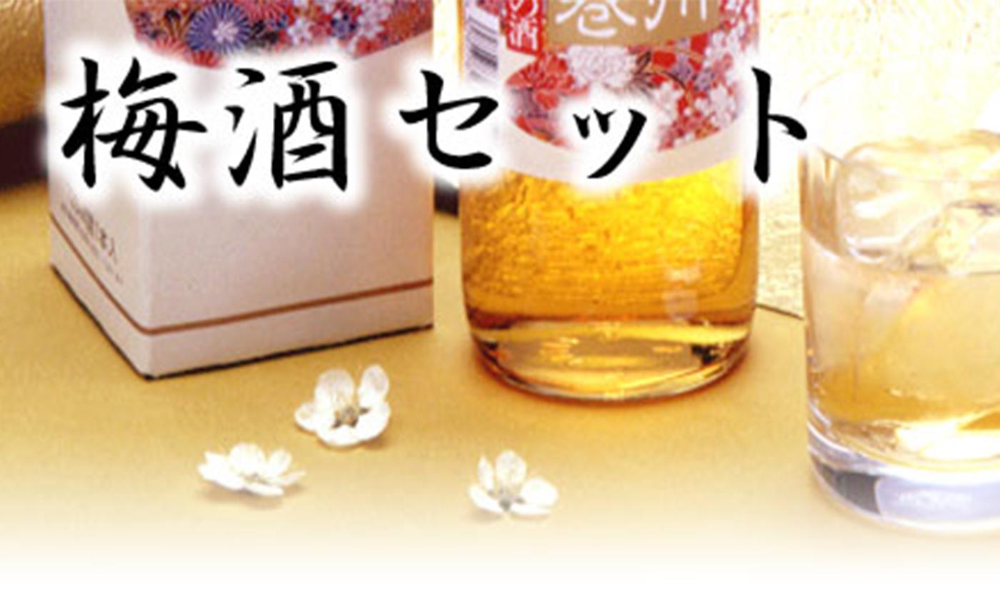 原酒 紀州絵巻と黄金漬のセット