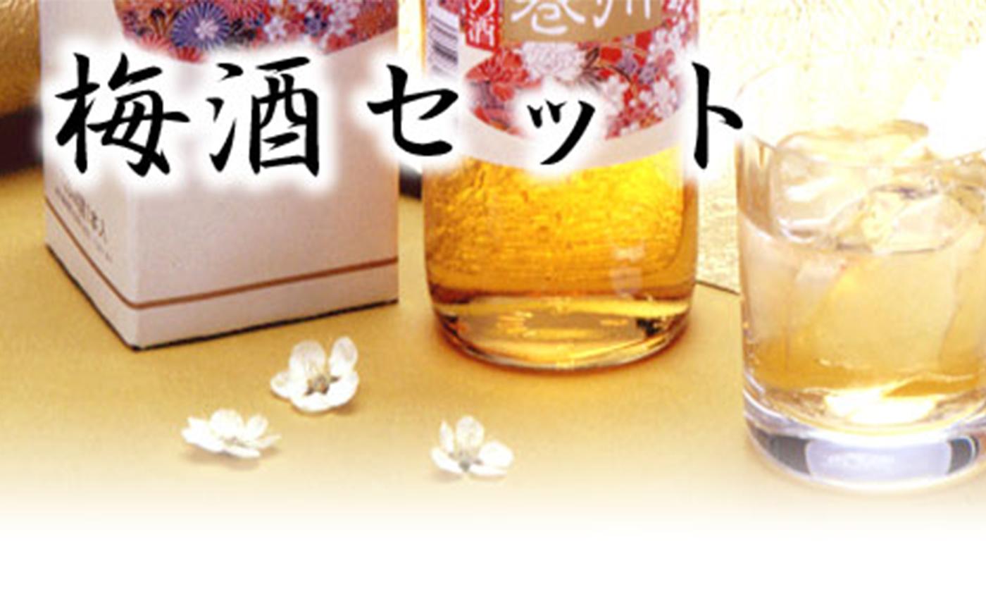 紀州絵巻と黄金漬のセット
