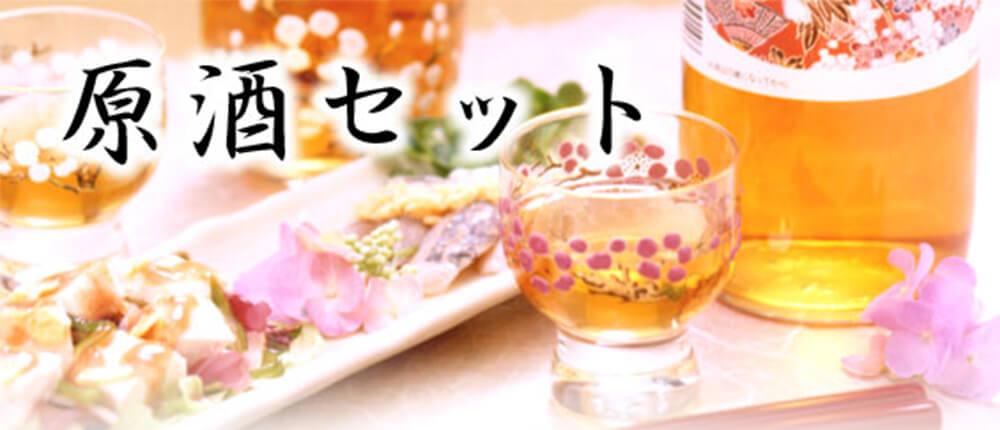 原酒セット