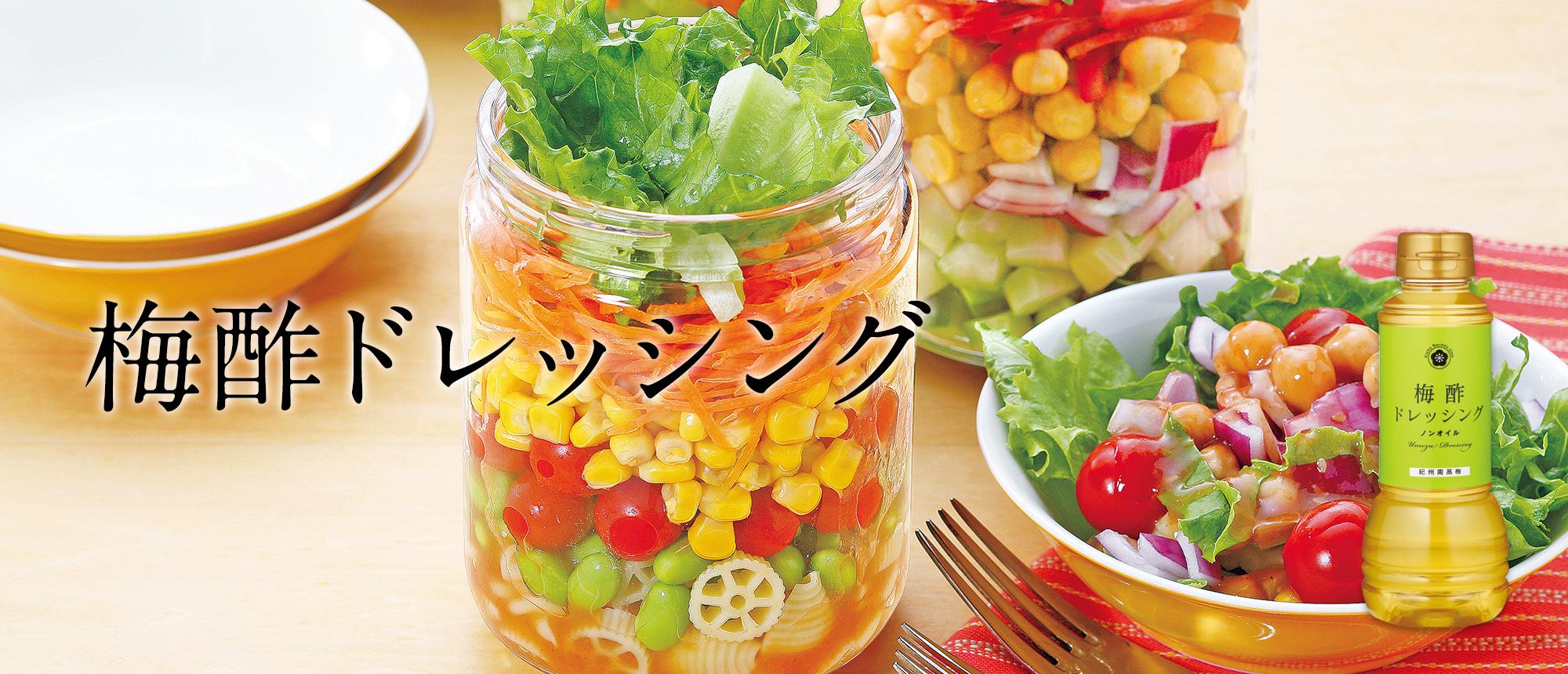 梅酢ドレッシング 300ml