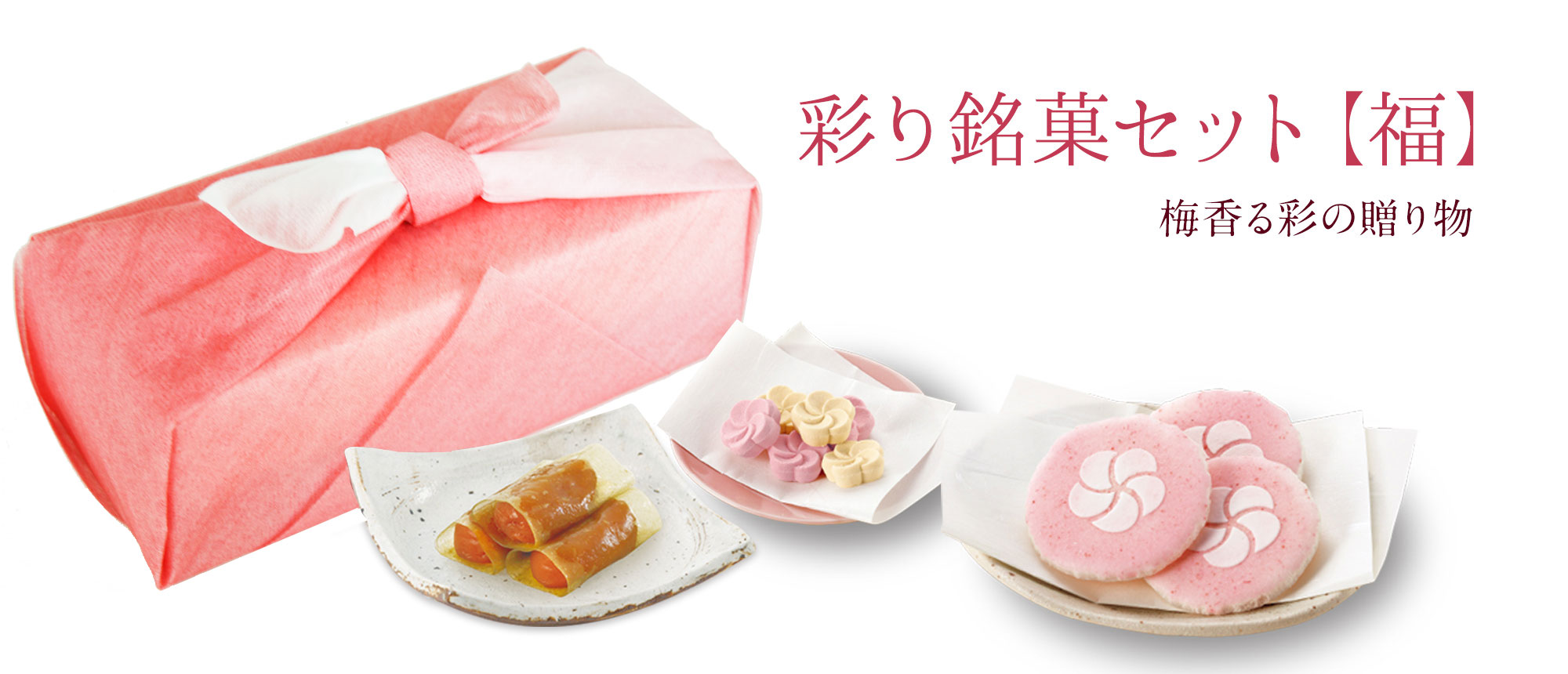 彩り銘菓セット・福 [福つつみとふのやき菓子と和三盆の詰め合わせ]