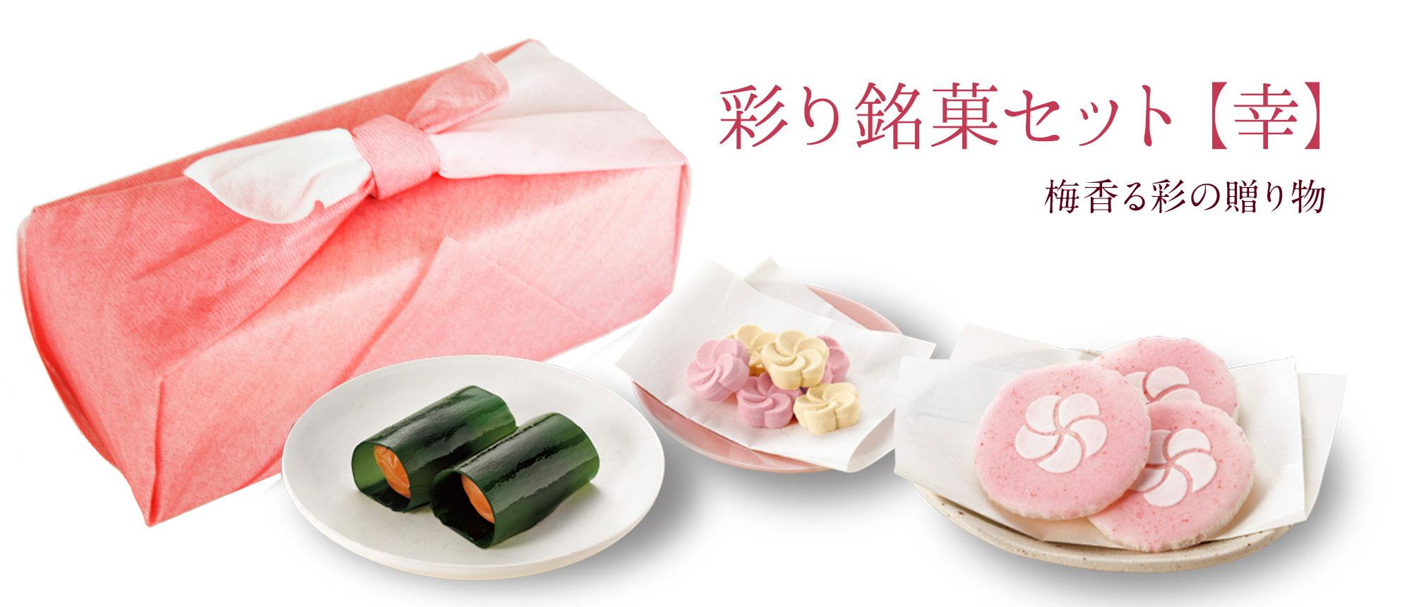 彩り銘菓セット・幸