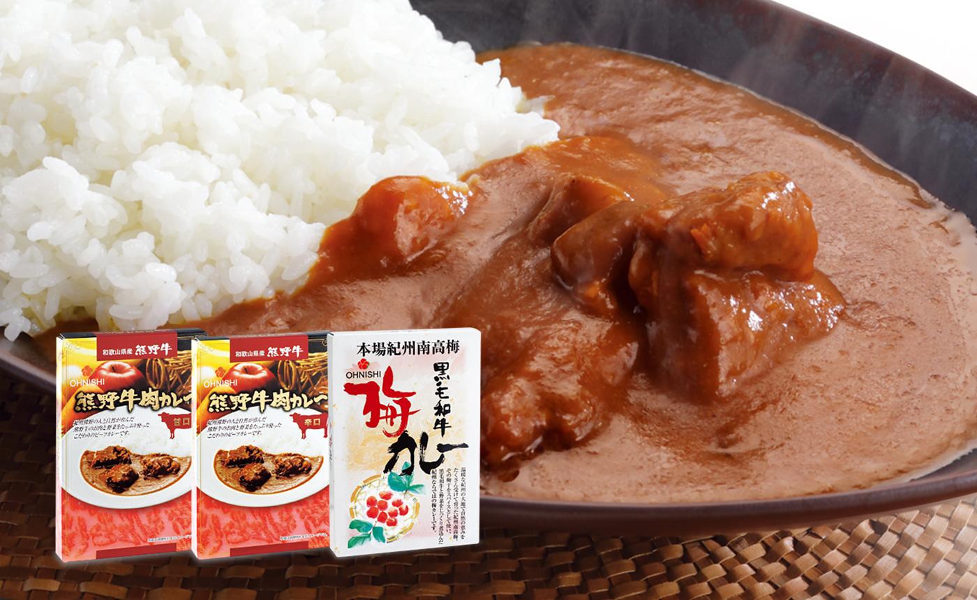 熊野牛肉&和牛カレー