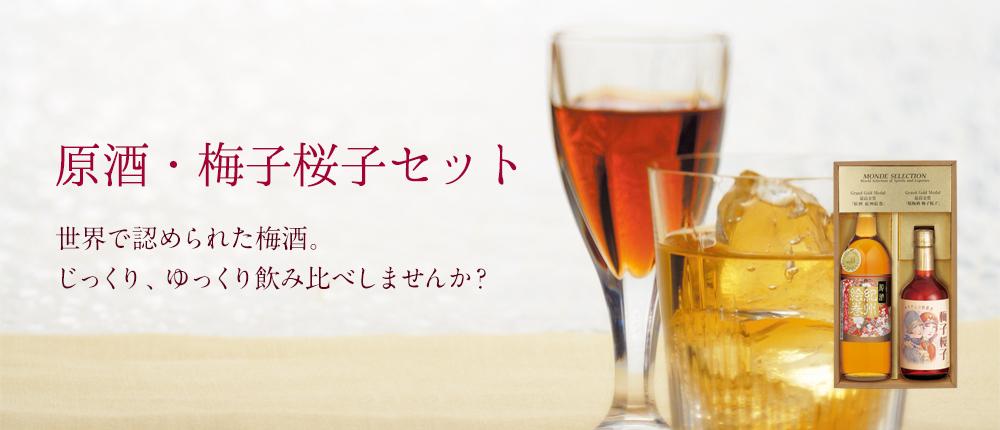 原酒と梅子桜子セット