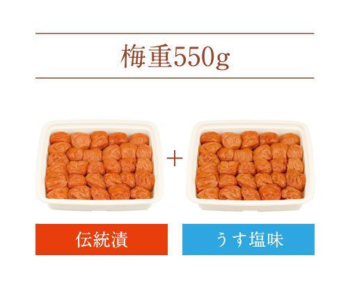 【梅重】伝統漬 550g+うす塩味 550g