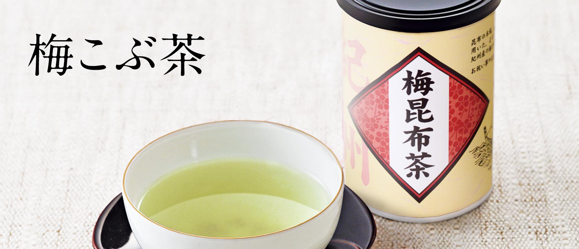 梅こぶ茶 2g×14本入