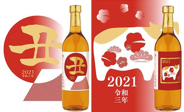 梅酒 紀州絵巻2021年ラベル