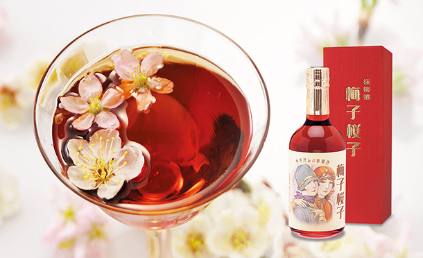 梅酒 「梅子桜子」