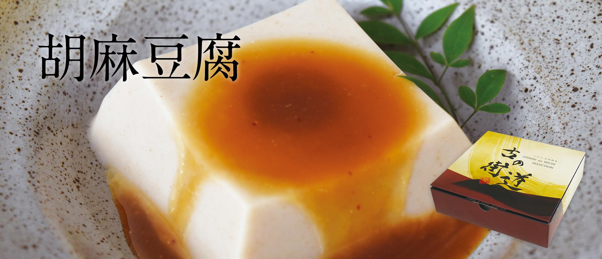 ごま豆腐 4個入