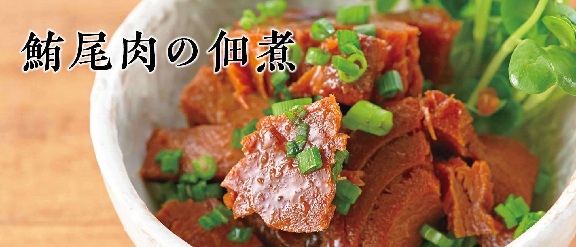 鮪尾肉の佃煮 110g