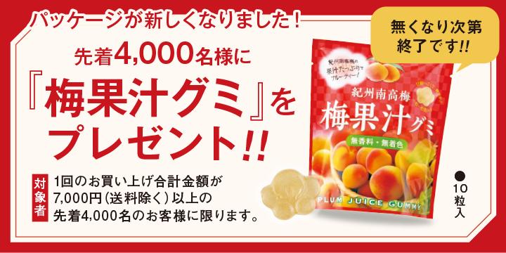 『梅果汁グミ』をプレゼント!!