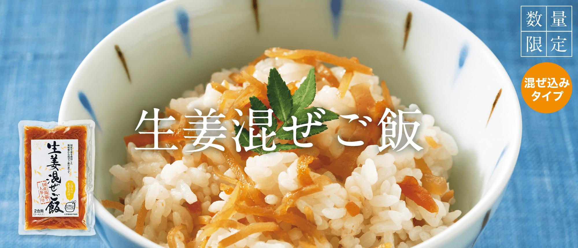 生姜混ぜご飯