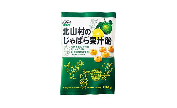 北山村のじゃばら果汁飴 150g