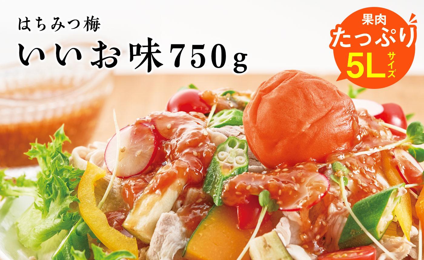 いいお味(はちみつ梅) 750g 5Lサイズ 自宅用
