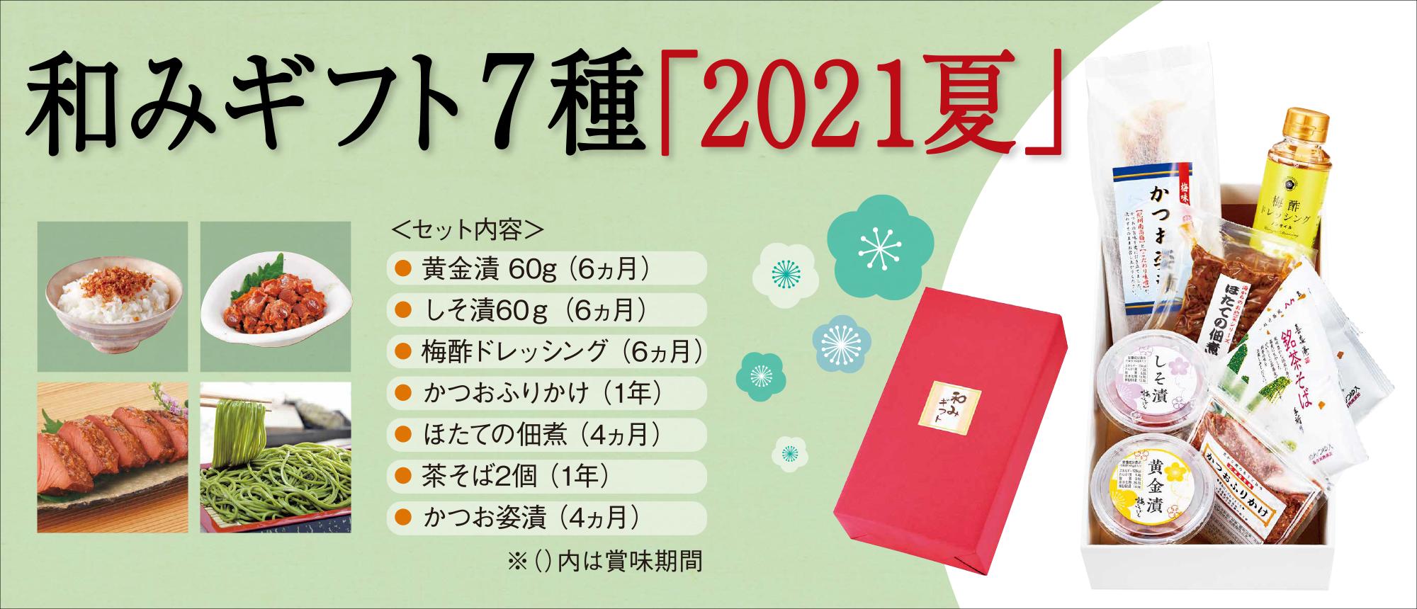 和みギフト7種【2021夏】