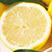 さわやかなレモンの香り