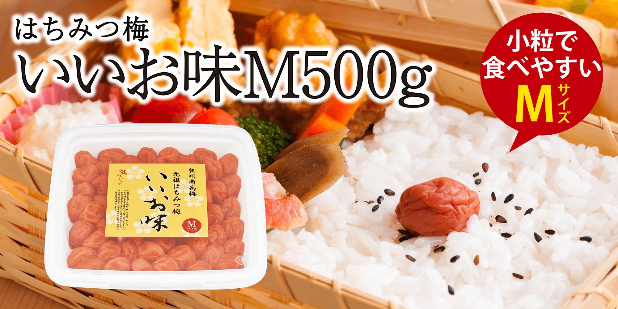 いいお味M500g