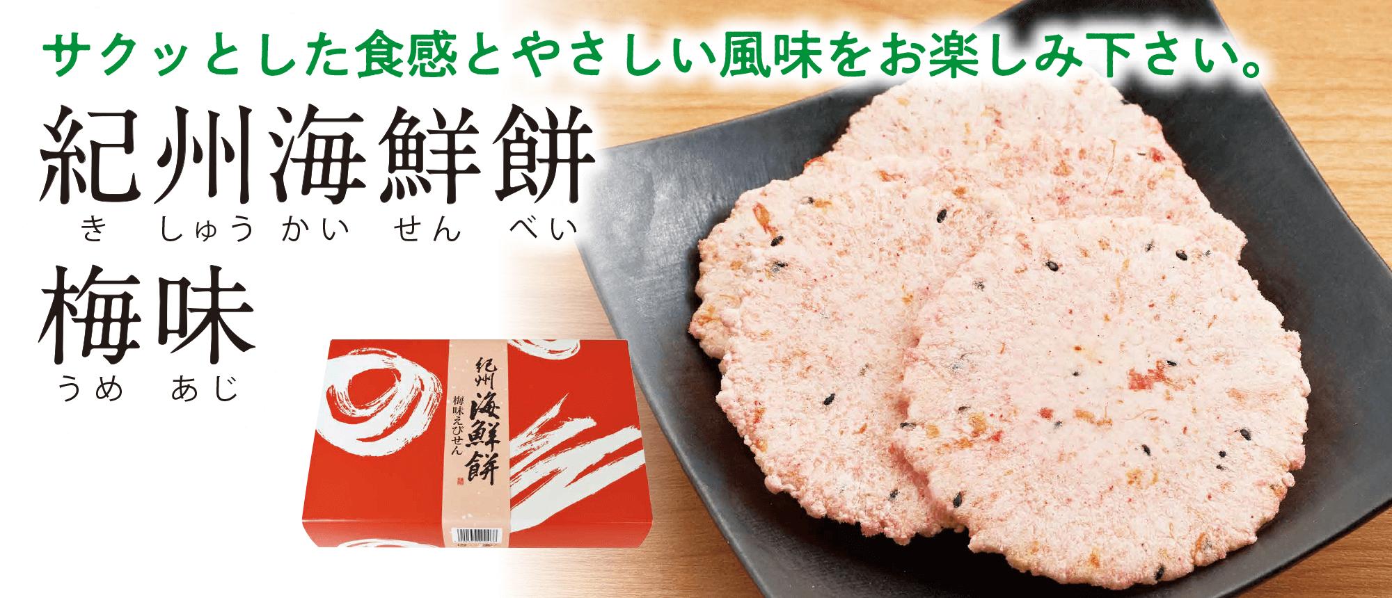 紀州海煎餅梅味